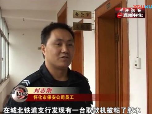 2011年9月 怀化raybet电竞公司新闻报道(ATM)